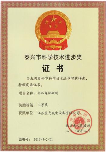 泰兴市科技技术进步奖
